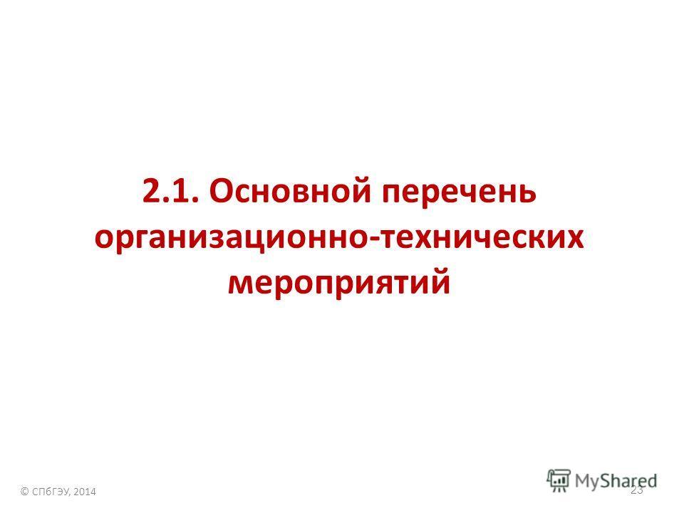 2.1. Основной перечень организационно-технических мероприятий © СПбГЭУ, 2014 23