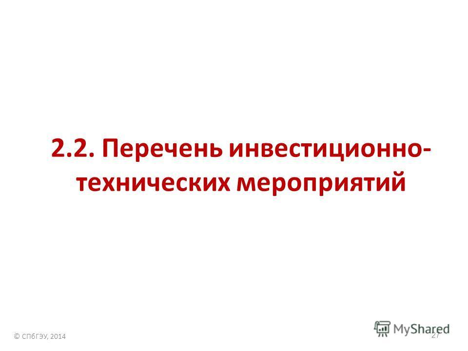 2.2. Перечень инвестиционно- технических мероприятий © СПбГЭУ, 2014 27