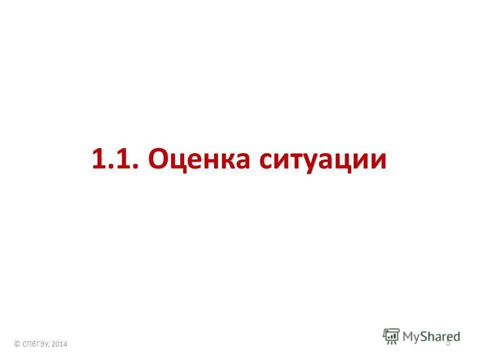 1.1. Оценка ситуации © СПбГЭУ, 2014 5
