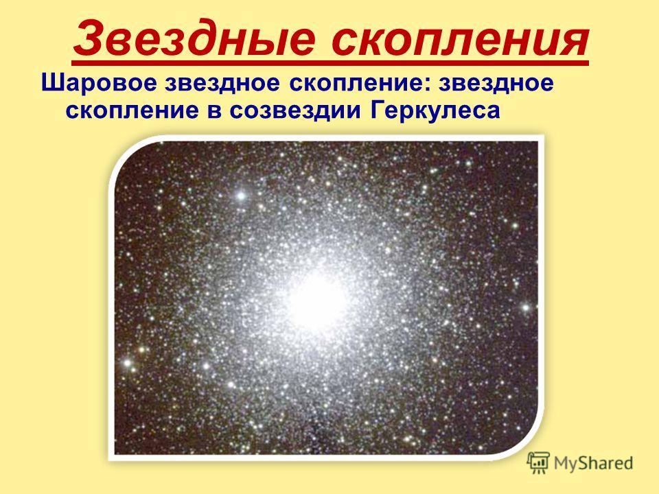 Шаровое звездное скопление: звездное скопление в созвездии Геркулеса Звездные скопления