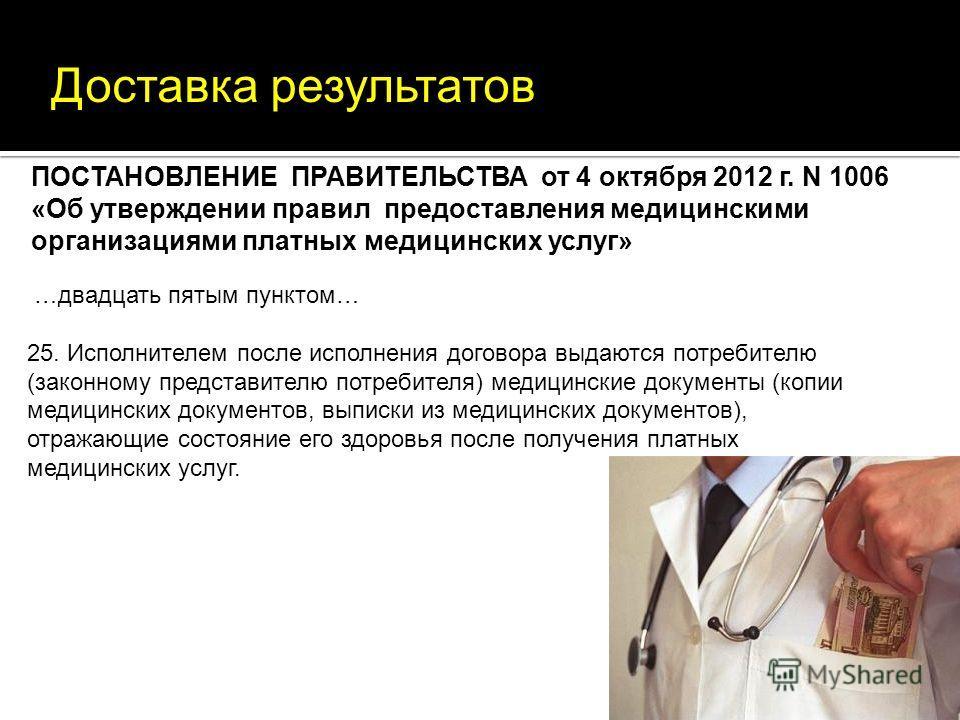 …двадцать пятым пунктом… 25. Исполнителем после исполнения договора выдаются потребителю (законному представителю потребителя) медицинские документы (копии медицинских документов, выписки из медицинских документов), отражающие состояние его здоровья