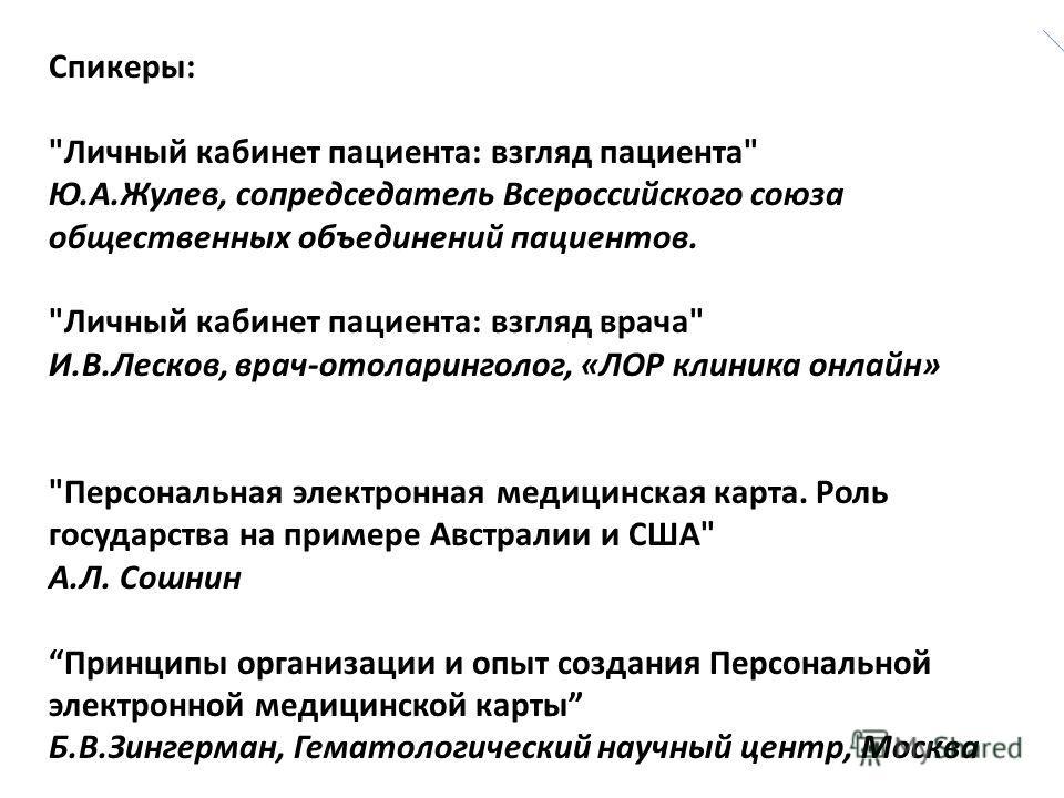 Спикеры: