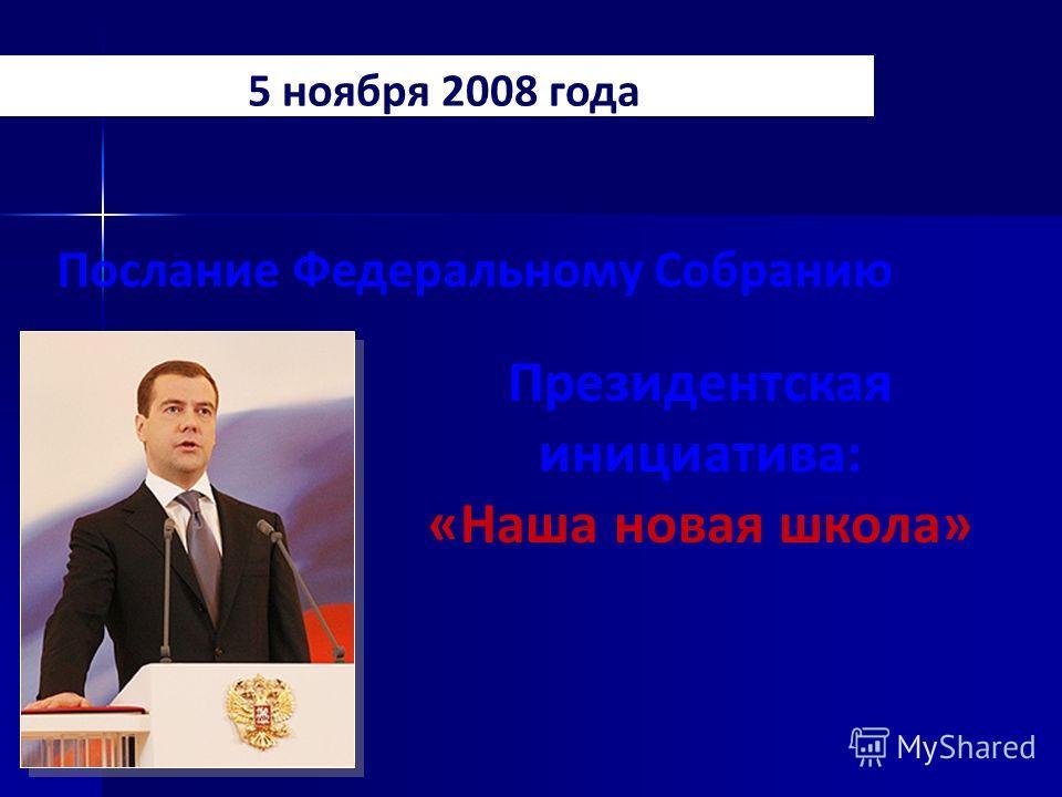 5 ноября 2008 года Президентская инициатива: «Наша новая школа» Послание Федеральному Собранию