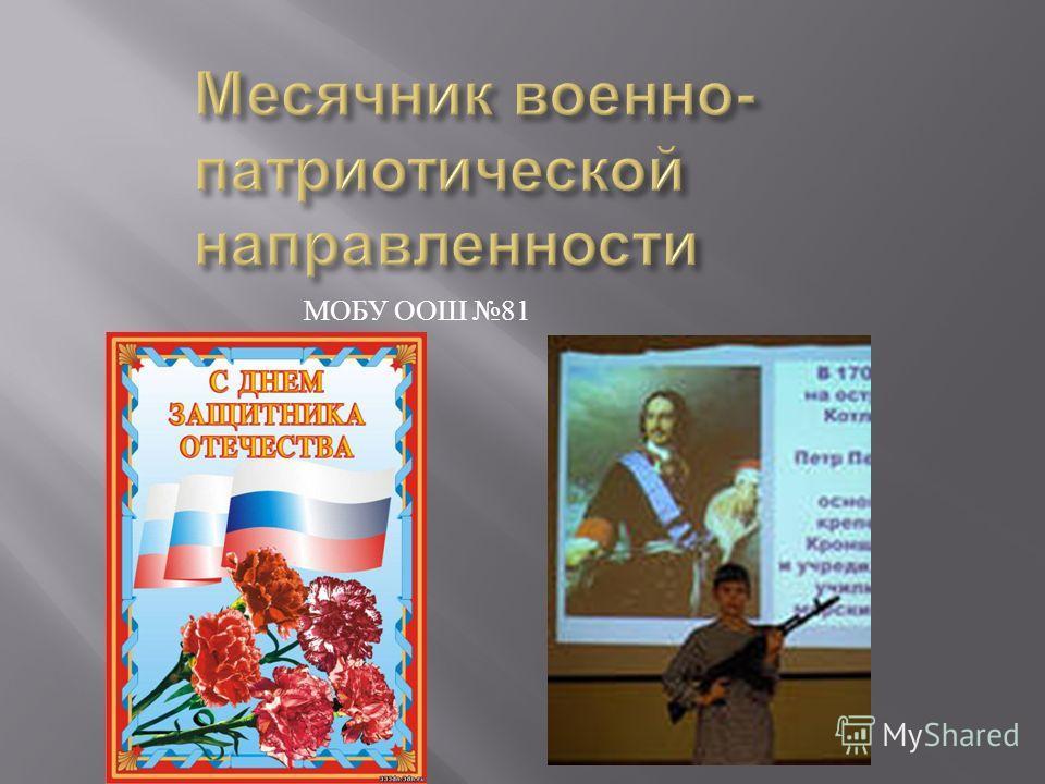 МОБУ ООШ 81