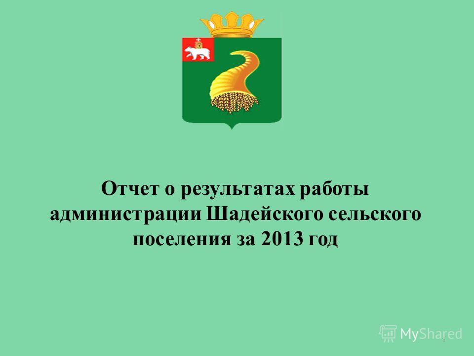 1 Отчет о результатах работы администрации Шадейского сельского поселения за 2013 год