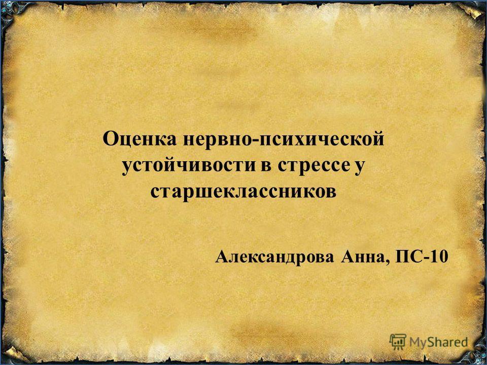 Оценка нервно-психической устойчивости в стрессе у старшеклассников Александрова Анна, ПС-10