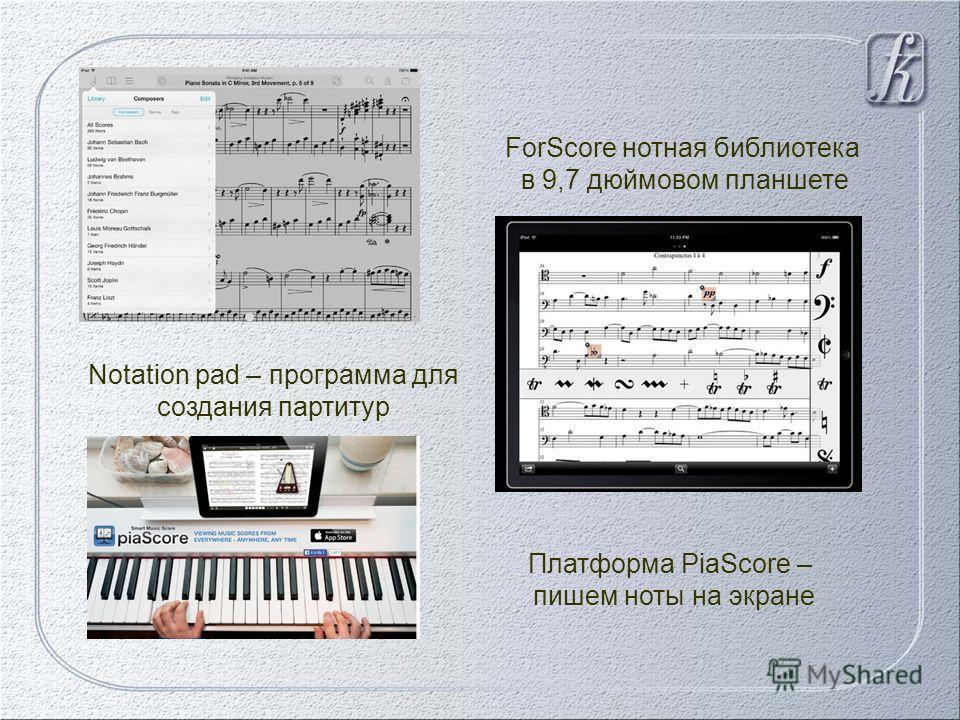 Notation pad – программа для создания партитур ForScore нотная библиотека в 9,7 дюймовом планшете Платформа PiaScore – пишем ноты на экране