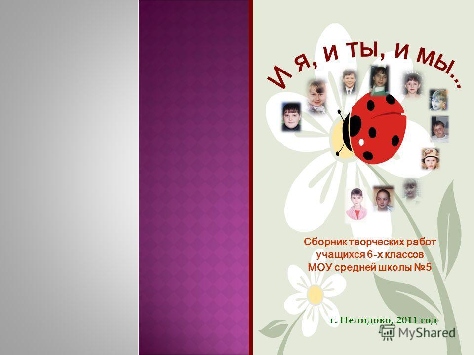 Сборник творческих работ учащихся 6-х классов МОУ средней школы 5 г. Нелидово, 2011 год