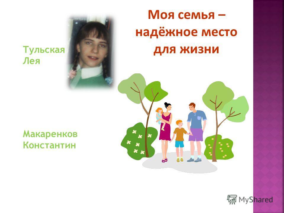 Моя семья – надёжное место для жизни Макаренков Константин Тульская Лея