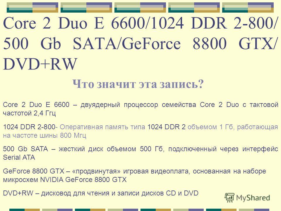 GTX/ DVD+RW Что значит эта