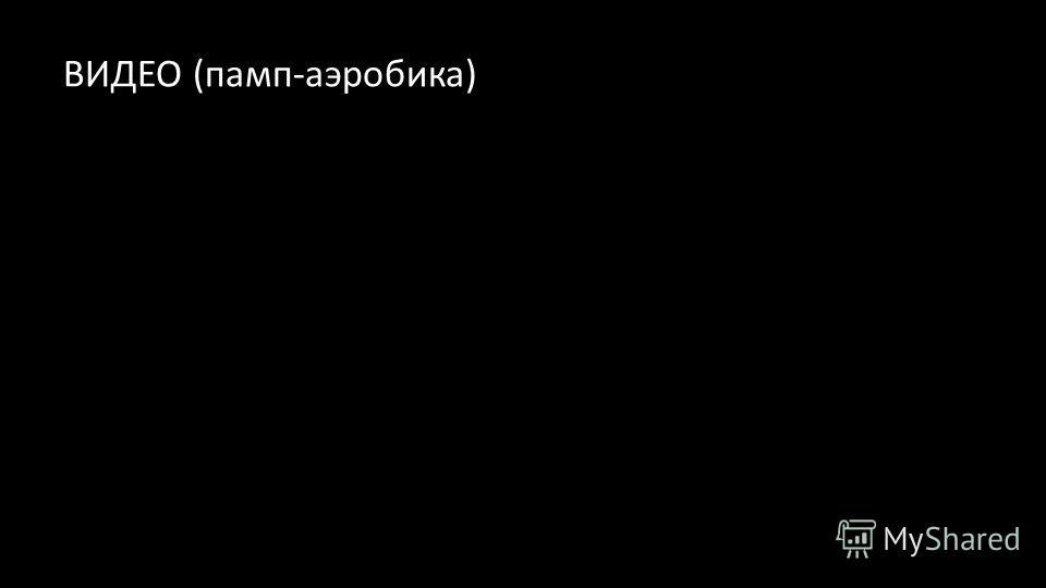 ВИДЕО (памп-аэробика)