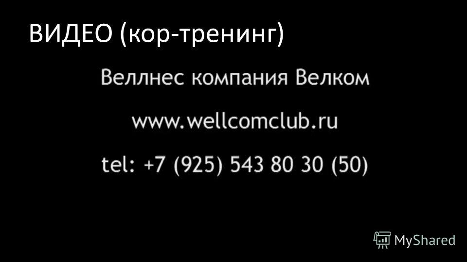 ВИДЕО (кор-тренинг)