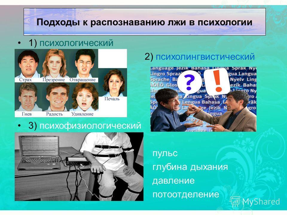 1) психологический 2) психолингвистический 3) психофизиологический пульс глубина дыхания давление потоотделение Подходы к распознаванию лжи в психологии