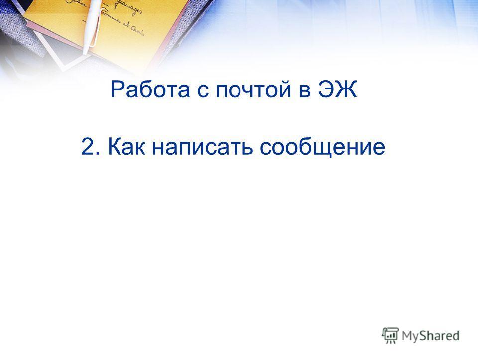 Работа с почтой в ЭЖ 2. Как написать сообщение