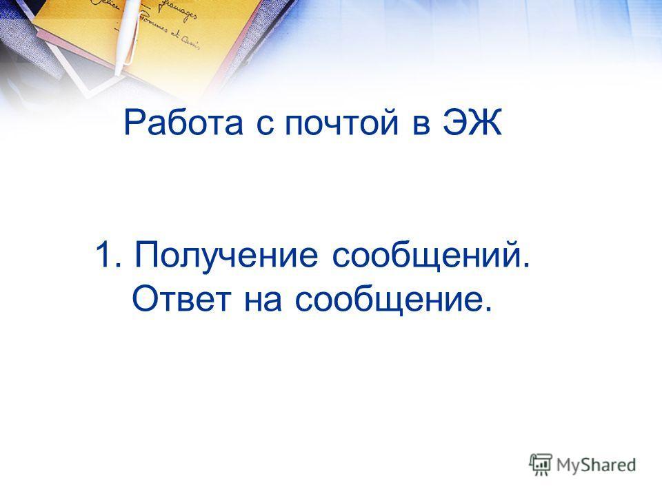 Работа с почтой в ЭЖ 1. Получение сообщений. Ответ на сообщение.