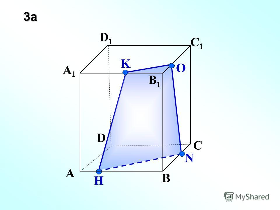 A B D A1A1 D1D1 C1C1 H 3а B1B1 K O C N