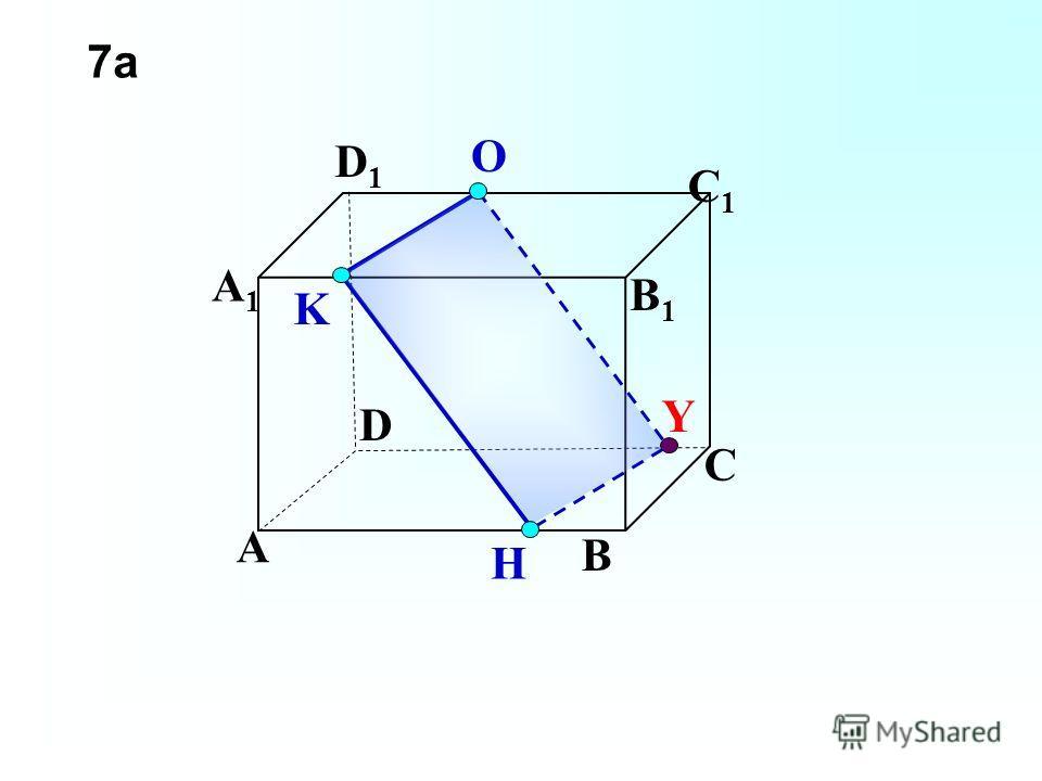K A B C D A1A1 D1D1 C1C1 B1B1 H Y O 7а