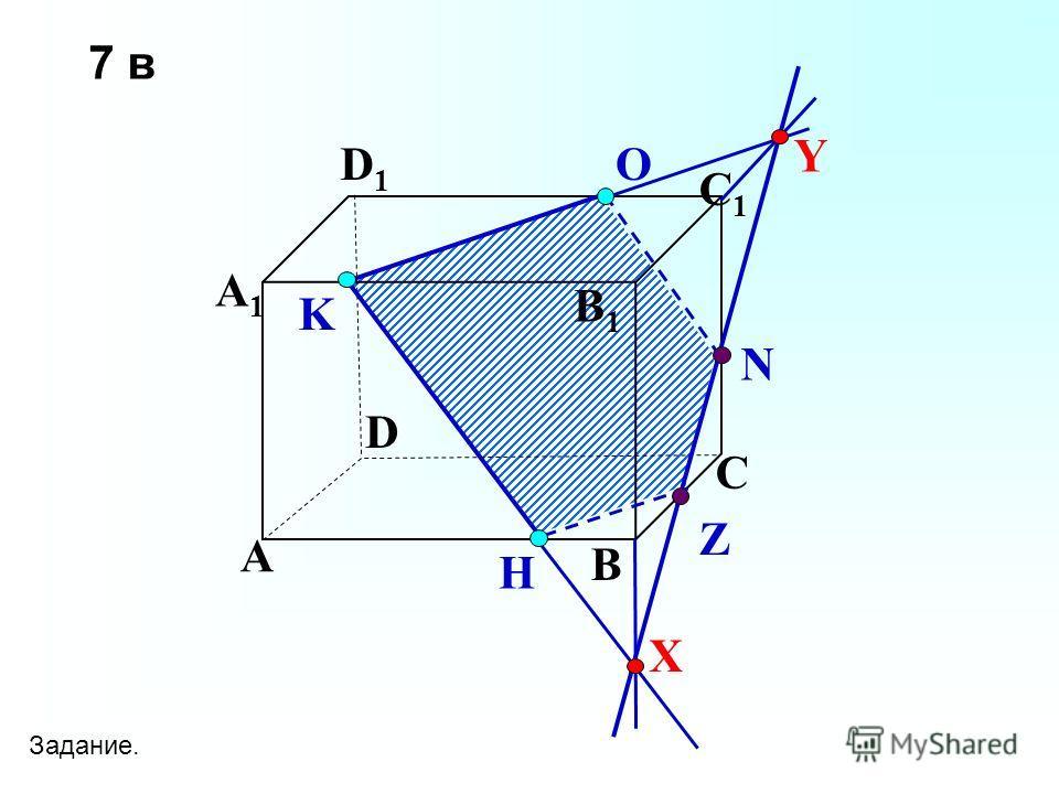 K A B C D A1A1 D1D1 C1C1 B1B1 N H О Z Y X 7 в Задание.