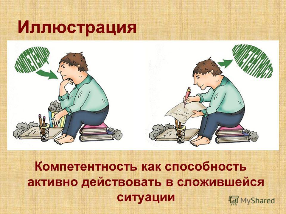 Иллюстрация Компетентность как способность активно действовать в сложившейся ситуации