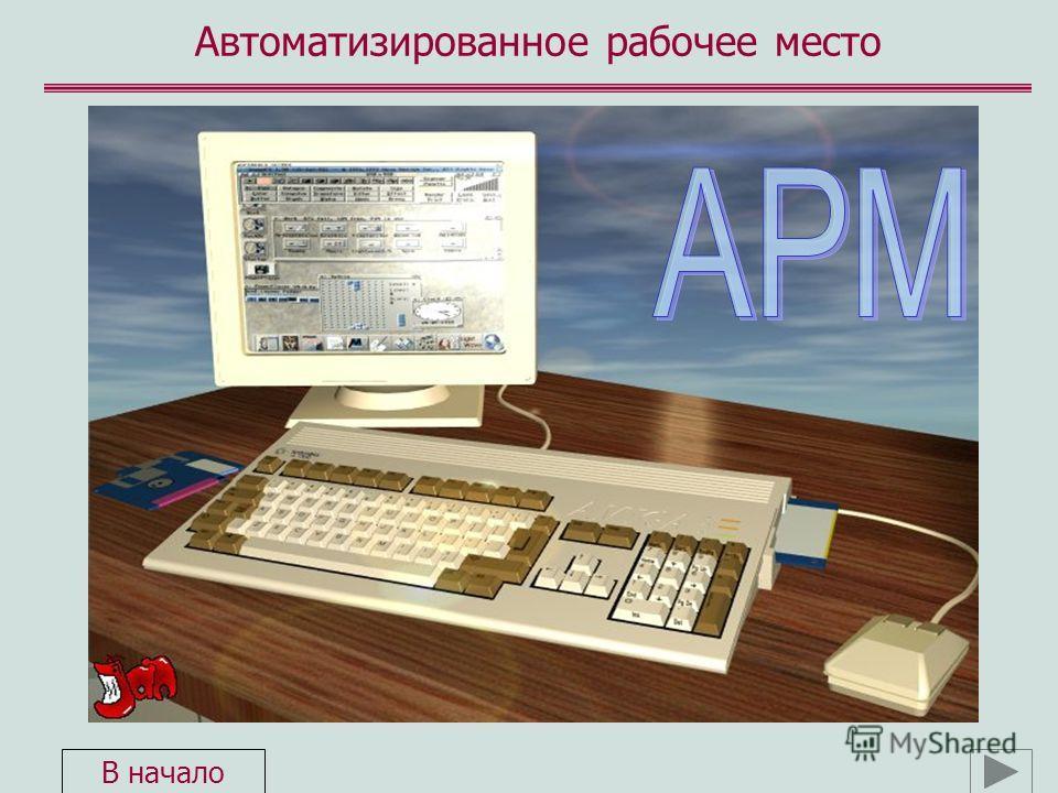 Автоматизированное рабочее место В начало