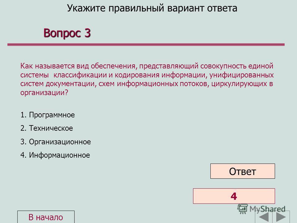 Укажите правильный вариант ответа Вопрос 3 Как называется вид обеспечения, представляющий совокупность единой системы классификации и кодирования информации, унифицированных систем документации, схем информационных потоков, циркулирующих в организаци