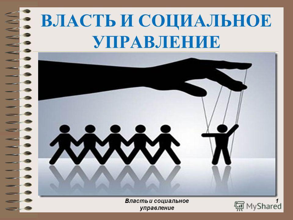 ВЛАСТЬ И СОЦИАЛЬНОЕ УПРАВЛЕНИЕ Власть и социальное управление 1