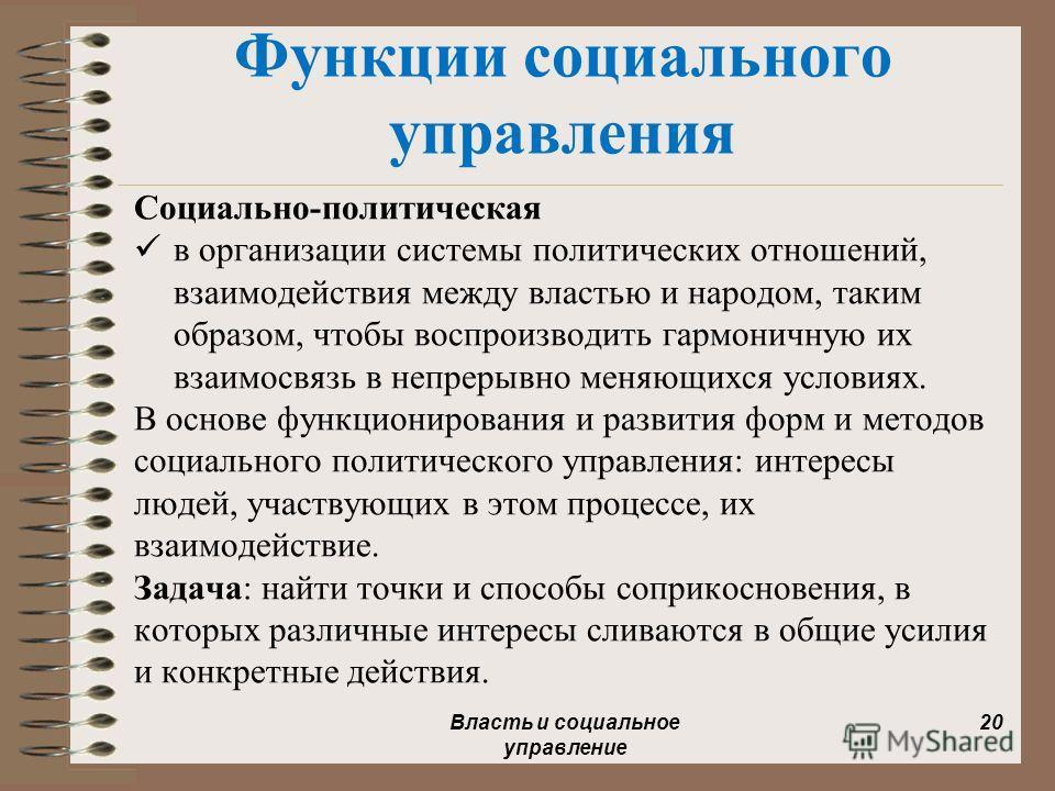 Функции социального управления Социально-политическая в организации системы политических отношений, взаимодействия между властью и народом, таким образом, чтобы воспроизводить гармоничную их взаимосвязь в непрерывно меняющихся условиях. В основе функ