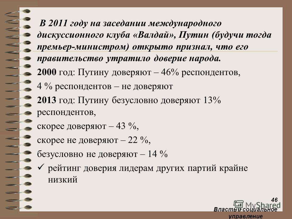 В 2011 году на заседании международного дискуссионного клуба «Валдай», Путин (будучи тогда премьер-министром) открыто признал, что его правительство утратило доверие народа. 2000 год: Путину доверяют – 46% респондентов, 4 % респондентов – не доверяют