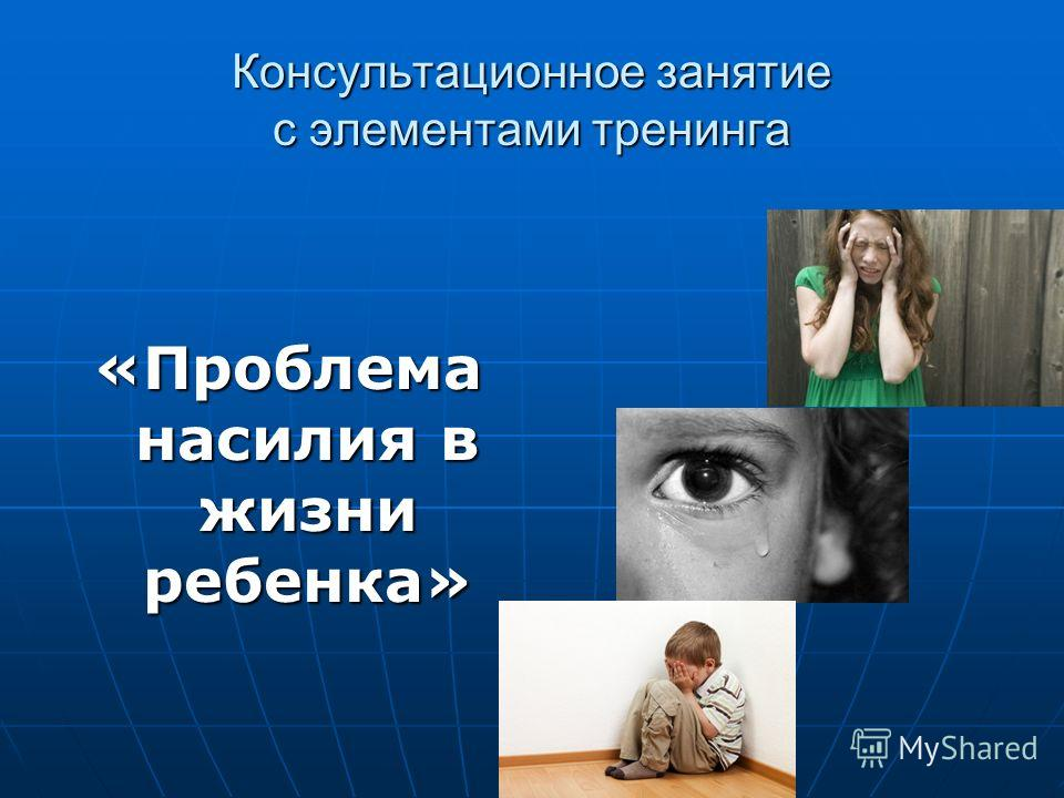 Консультационное занятие с элементами тренинга «Проблема насилия в жизни ребенка»