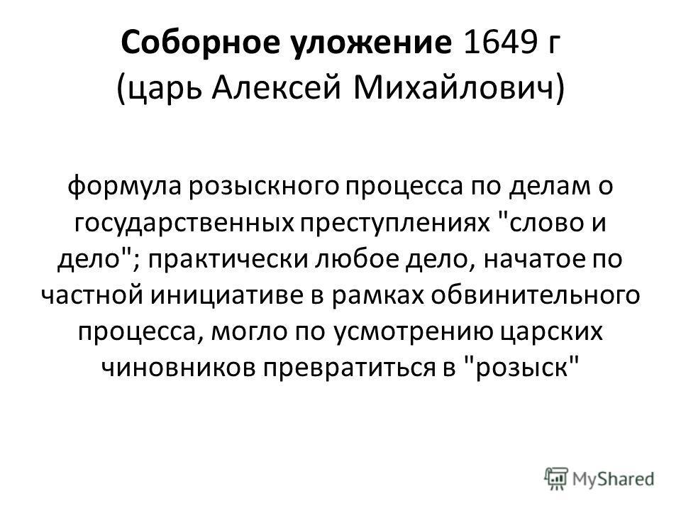 Соборное уложение 1649 г (царь Алексей Михайлович) формула розыскного процесса по делам о государственных преступлениях