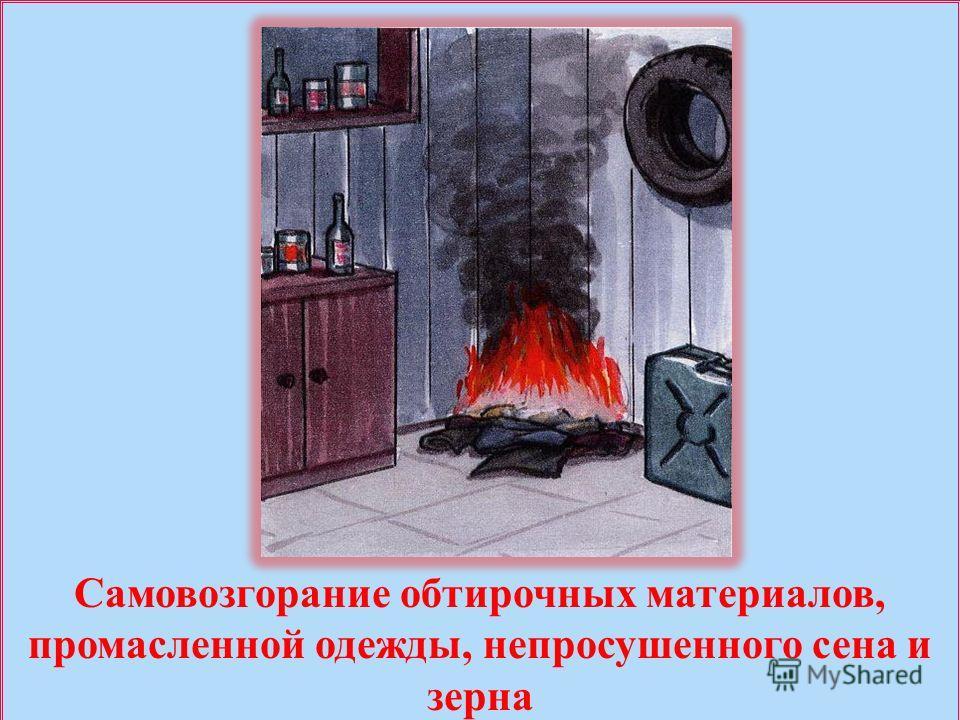 Самовозгорание обтирочных материалов, промасленной одежды, непросушенного сена и зерна