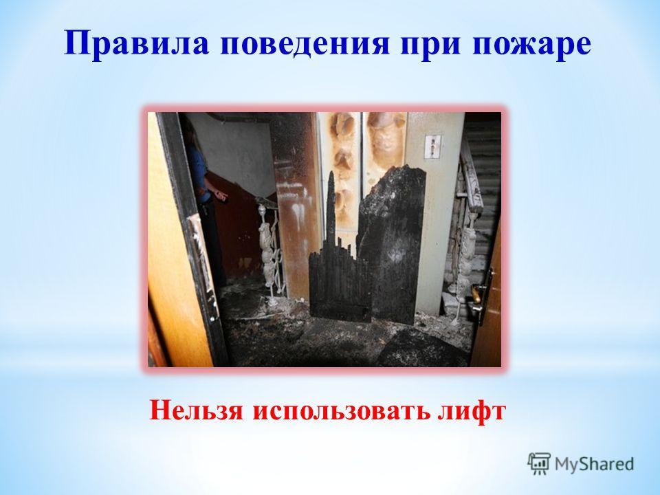 Нельзя использовать лифт Правила поведения при пожаре