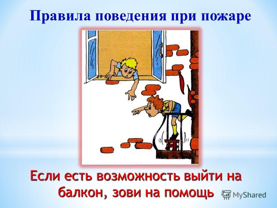 Если есть возможность выйти на балкон, зови на помощь Правила поведения при пожаре