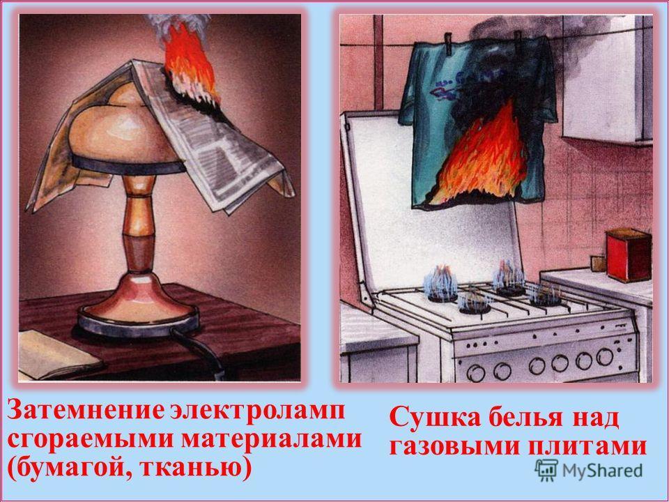 Затемнение электроламп сгораемыми материалами (бумагой, тканью) Сушка белья над газовыми плитами