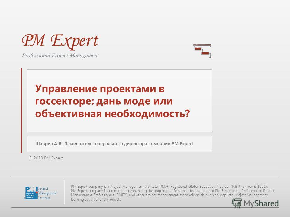 © 2013 PM Expert PM Expert company is a Project Management Institute (PMI ® ) Registered Global Education Provider (R.E.P number is 1601). PM Expert company is committed to enhancing the ongoing professional development of PMI ® Members, PMI-certifie