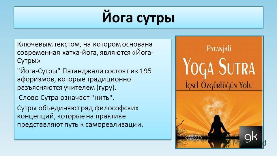 Йога сутры Ключевым текстом, на котором основана современная хатха-йога, являются «Йога- Сутры»
