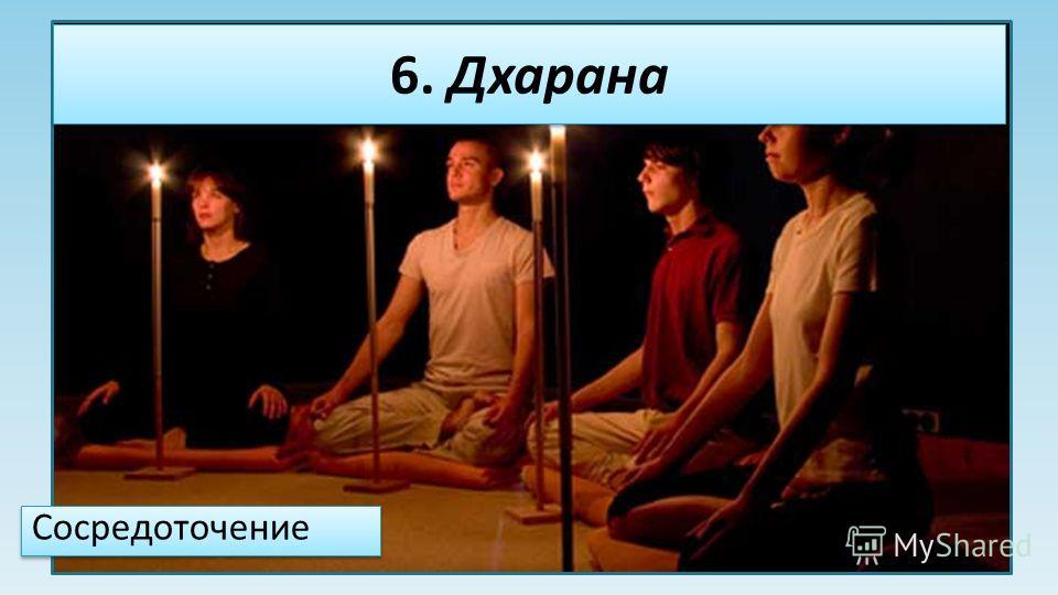 6. Дхарана Сосредоточение
