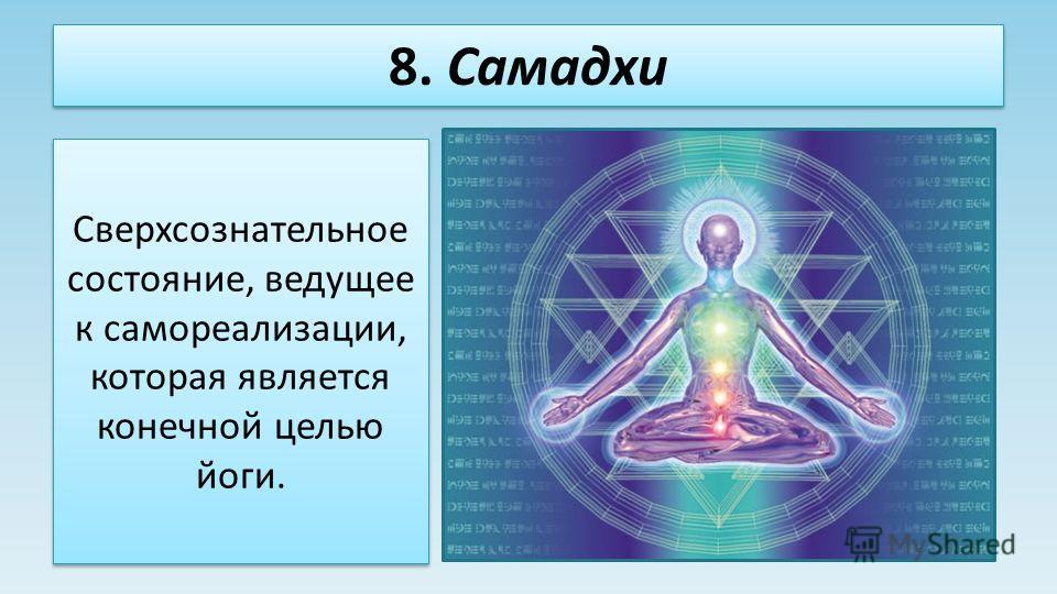 8. Самадхи Сверхсознательное состояние, ведущее к самореализации, которая является конечной целью йоги.