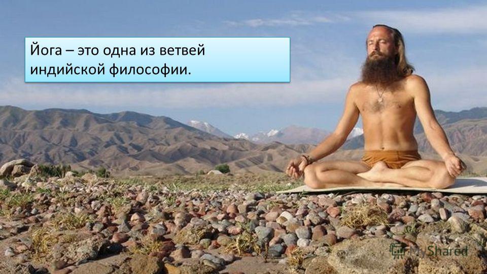 Йога – это одна из ветвей индийской философии.