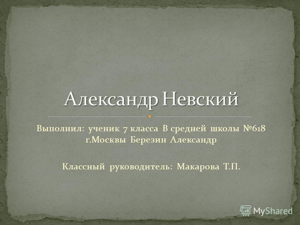 Выполнил: ученик 7 класса В средней школы 618 г.Москвы Березин Александр Классный руководитель: Макарова Т.П.