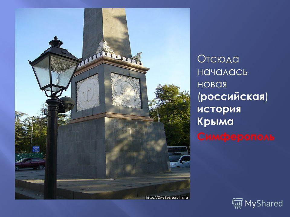 Отсюда началась новая ( российская ) история Крыма Симферополь