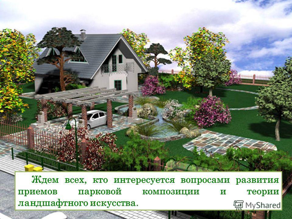 Ждем всех, кто интересуется вопросами развития приемов парковой композиции и теории ландшафтного искусства.