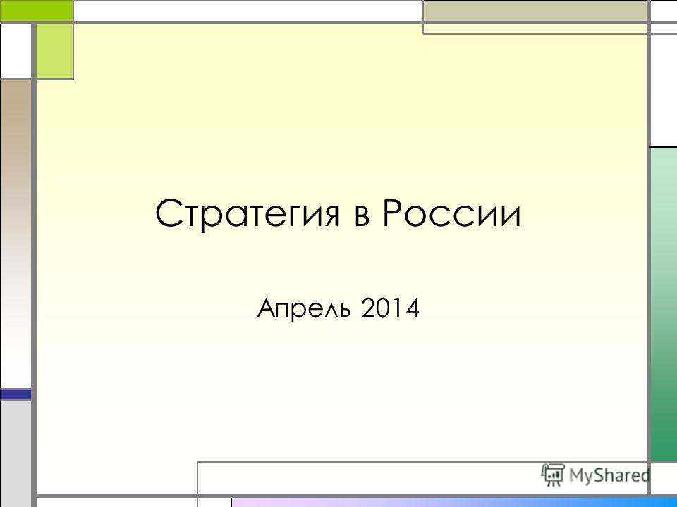 Стратегия в России Апрель 2014