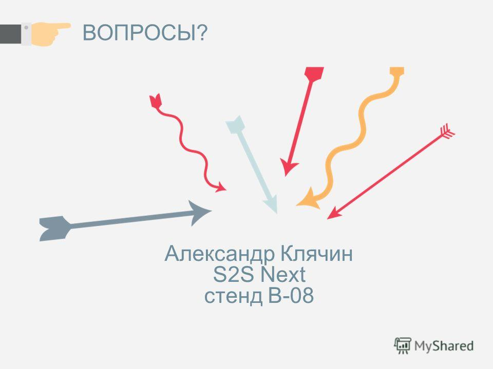Александр Клячин S2S Next стенд В-08 ВОПРОСЫ?