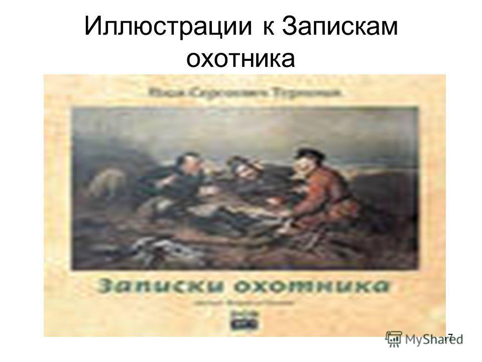 17 Иллюстрации к Запискам охотника