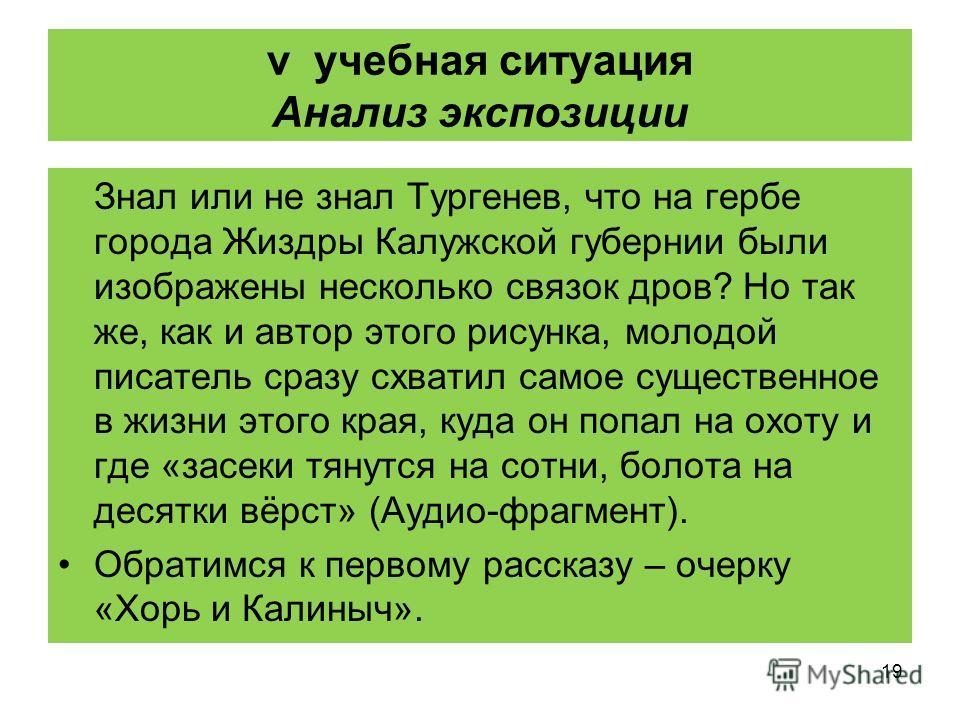 19 v учебная ситуация Анализ экспозиции Знал или не знал Тургенев, что на гербе города Жиздры Калужской губернии были изображены несколько связок дров? Но так же, как и автор этого рисунка, молодой писатель сразу схватил самое существенное в жизни эт