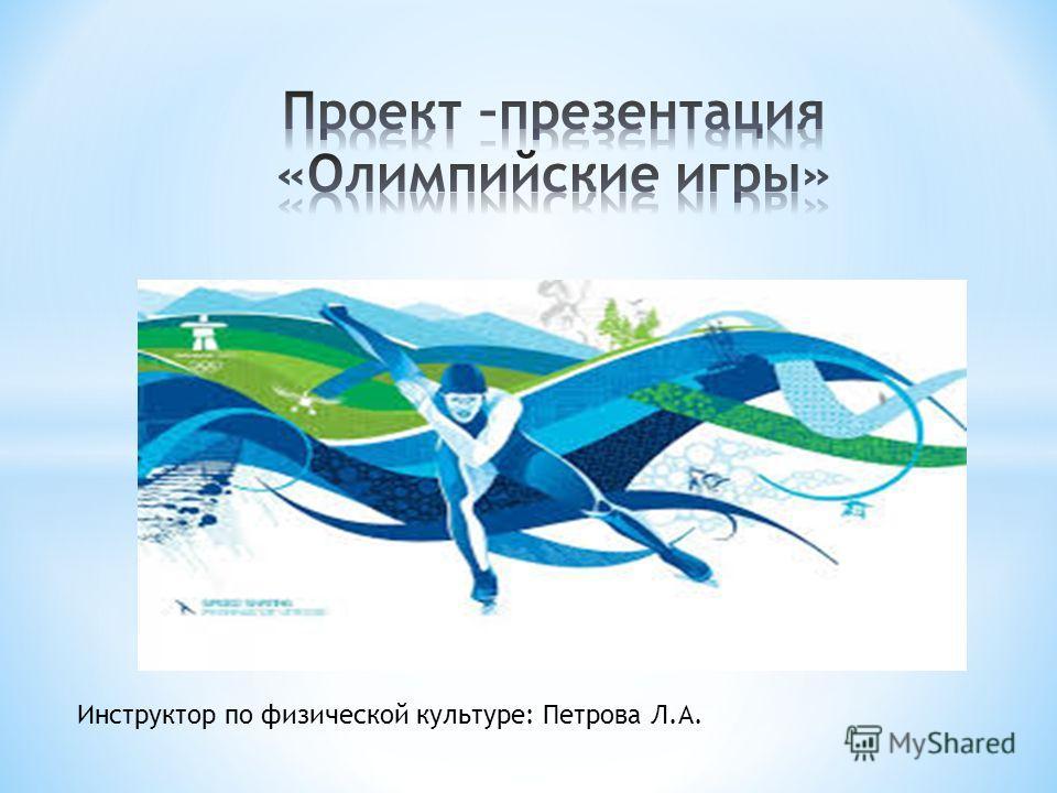 Инструктор по физической культуре: Петрова Л.А.
