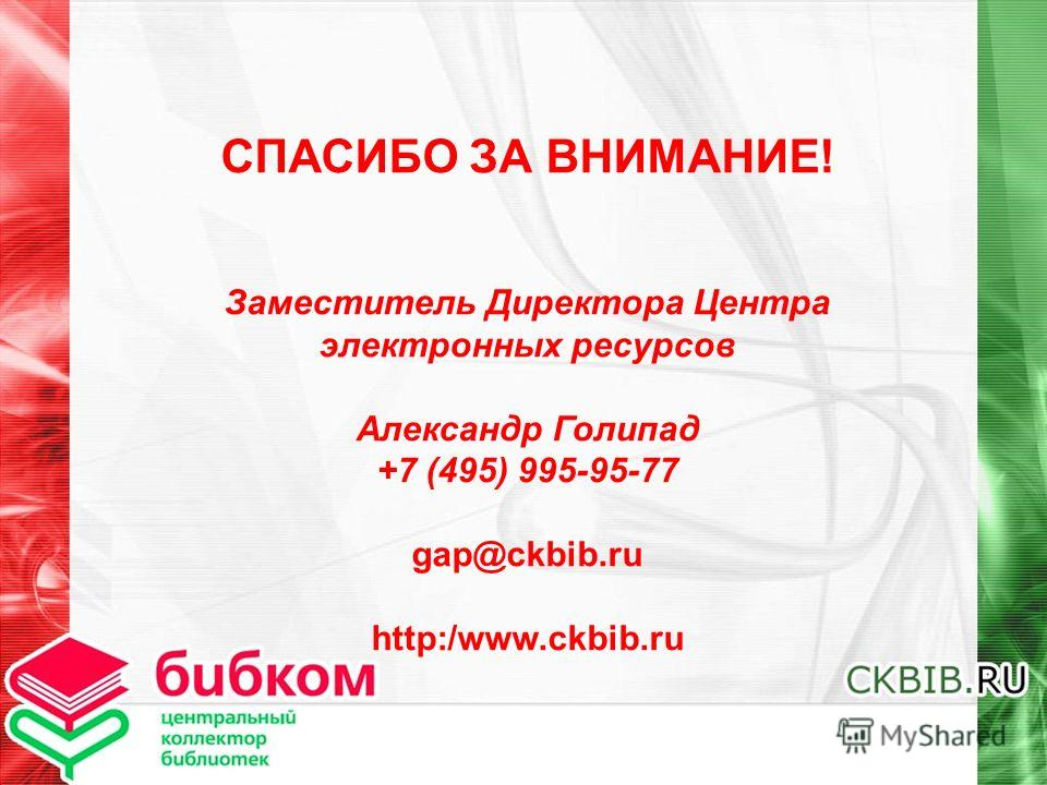 СПАСИБО ЗА ВНИМАНИЕ! Заместитель Директора Центра электронных ресурсов Александр Голипад +7 (495) 995-95-77 gap@ckbib.ru http:/www.ckbib.ru
