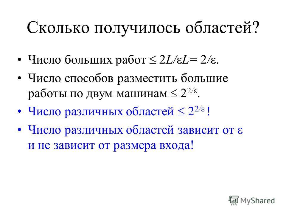 Сколько получилось областей? Число больших работ 2L/εL= 2/ε. Число способов разместить большие работы по двум машинам 2 2/ε. Число различных областей 2 2/ε ! Число различных областей зависит от ε и не зависит от размера входа!