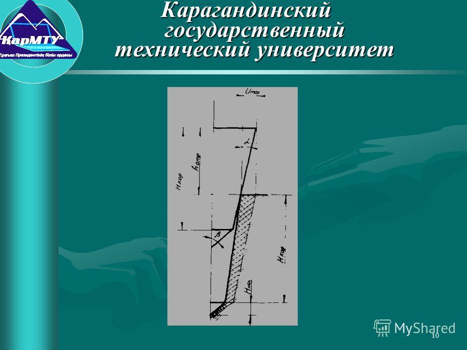 10 Карагандинский государственный технический университет